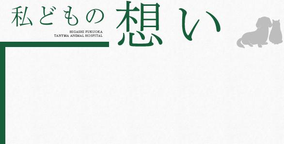 東福岡たぬま動物病院 私どもの想い