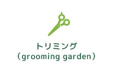 トリミング(grooming garden)